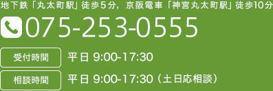地下鉄「丸太町駅」徒歩5分、京阪電車「神宮丸太町駅」徒歩10分 075-253-0555