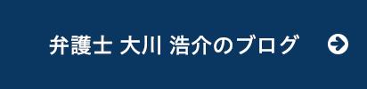 弁護士 大川 浩介のブログ