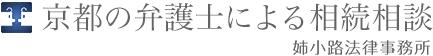 京都の弁護士による相続相談 姉小路法律事務所